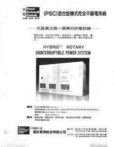 Hybrid Rotary UPS