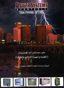 PS&C Arabic